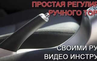 Как произвести регулировку ручного тормоза?