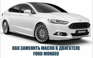 Форд мондео замена масла