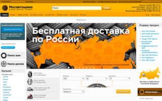 Обзор интернет магазина б/у шин