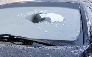 Как убрать лед с лобового стекла