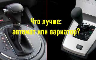 Вариатор или автомат: что лучше выбрать?