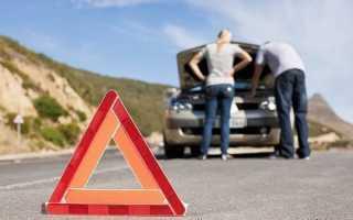 Что делать при поломке автомобиля в дороге?